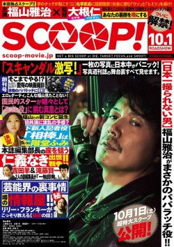 news_xlarge_scoop_201607_03