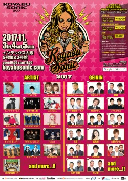 koyabu_sonic_2017